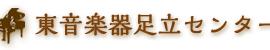東音楽器足立センターロゴ